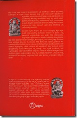 Somanathapura-back