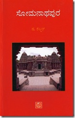 Somanathapura-front