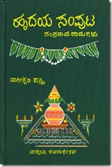 HridayaSamputa_front